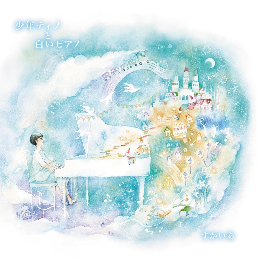 少年ティノと白いピアノ