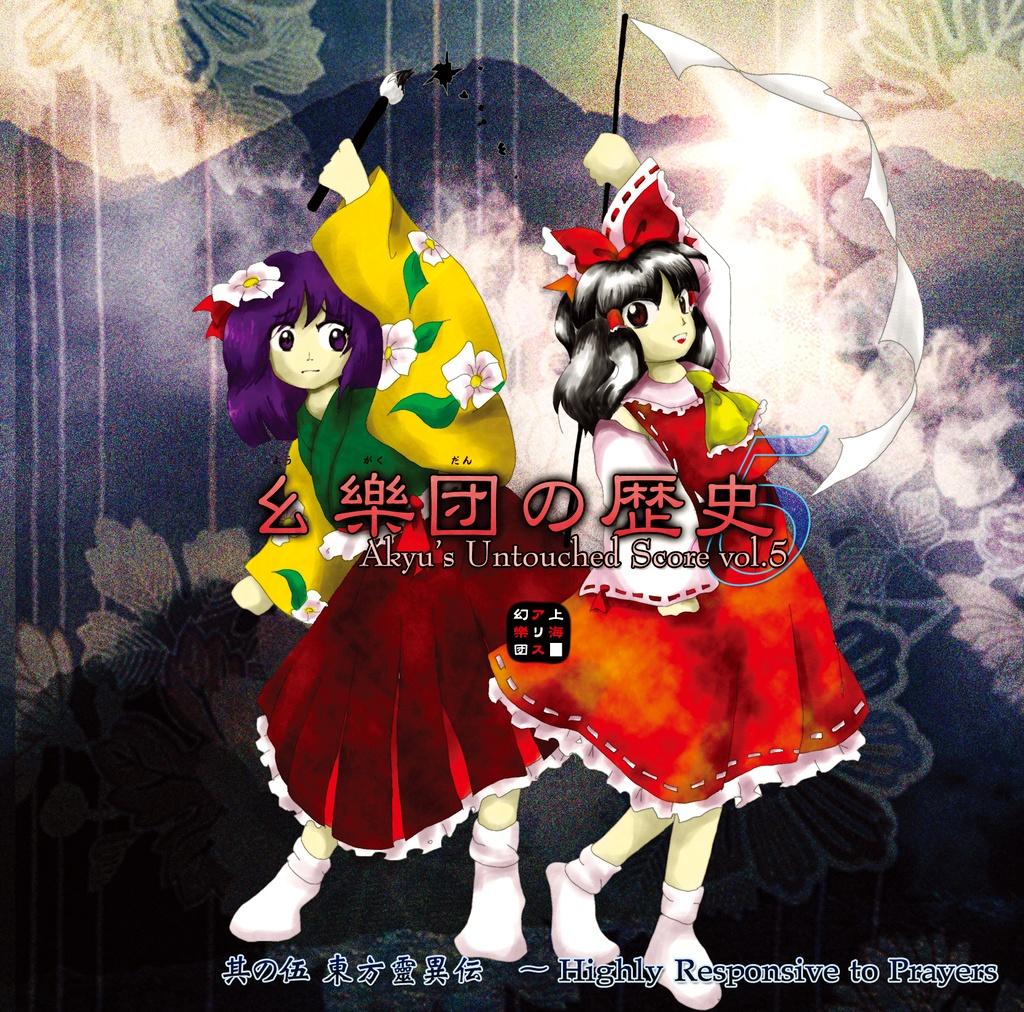 上海アリス幻樂団 - 幺樂団の歴史5 Akyu's Untouched Score vol.5