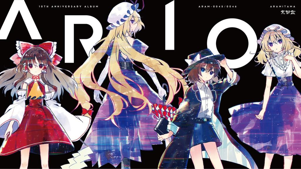 荒御霊 - AR10