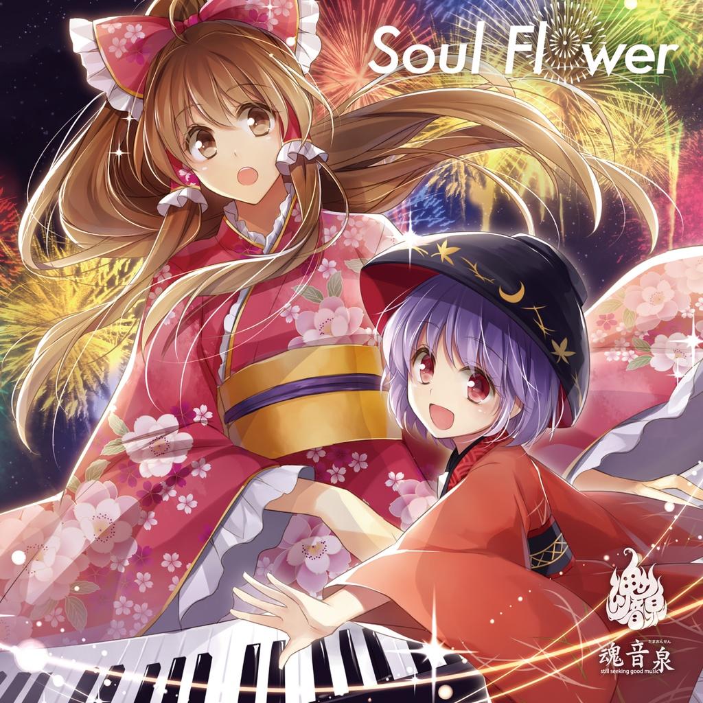 魂音泉 - Soul Flower