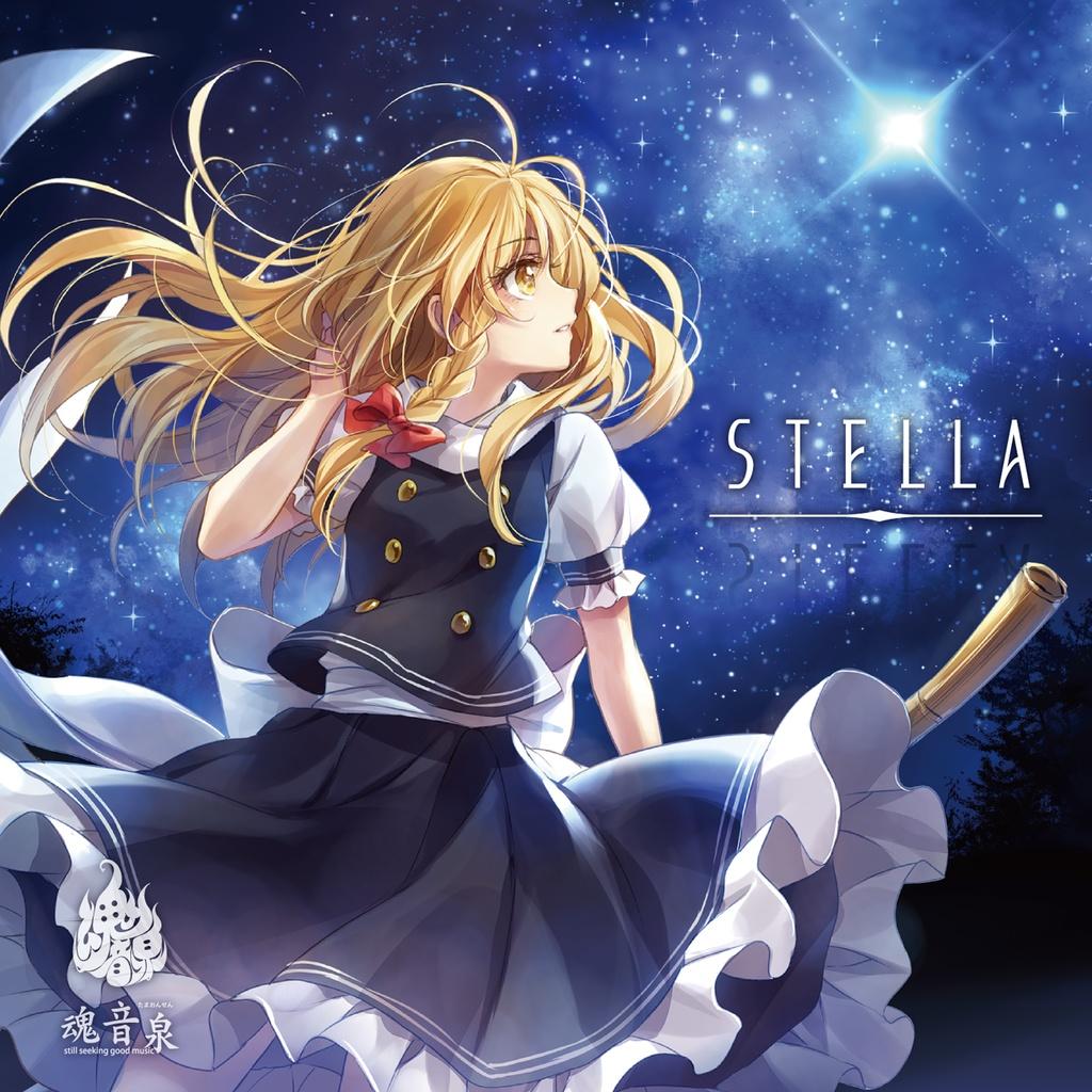 魂音泉 - STELLA