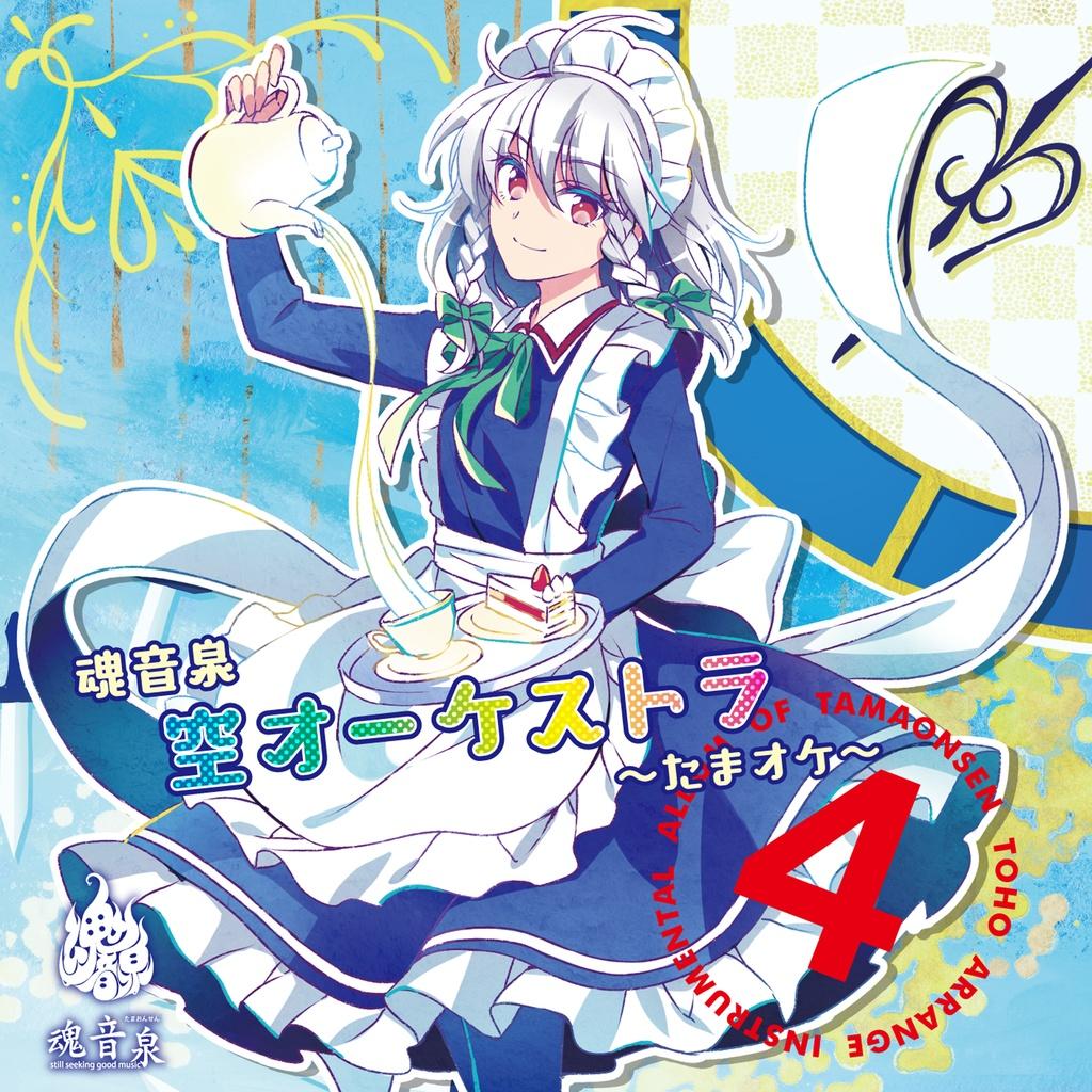 魂音泉 - 魂音泉 空オーケストラ ~たまオケ~ 4