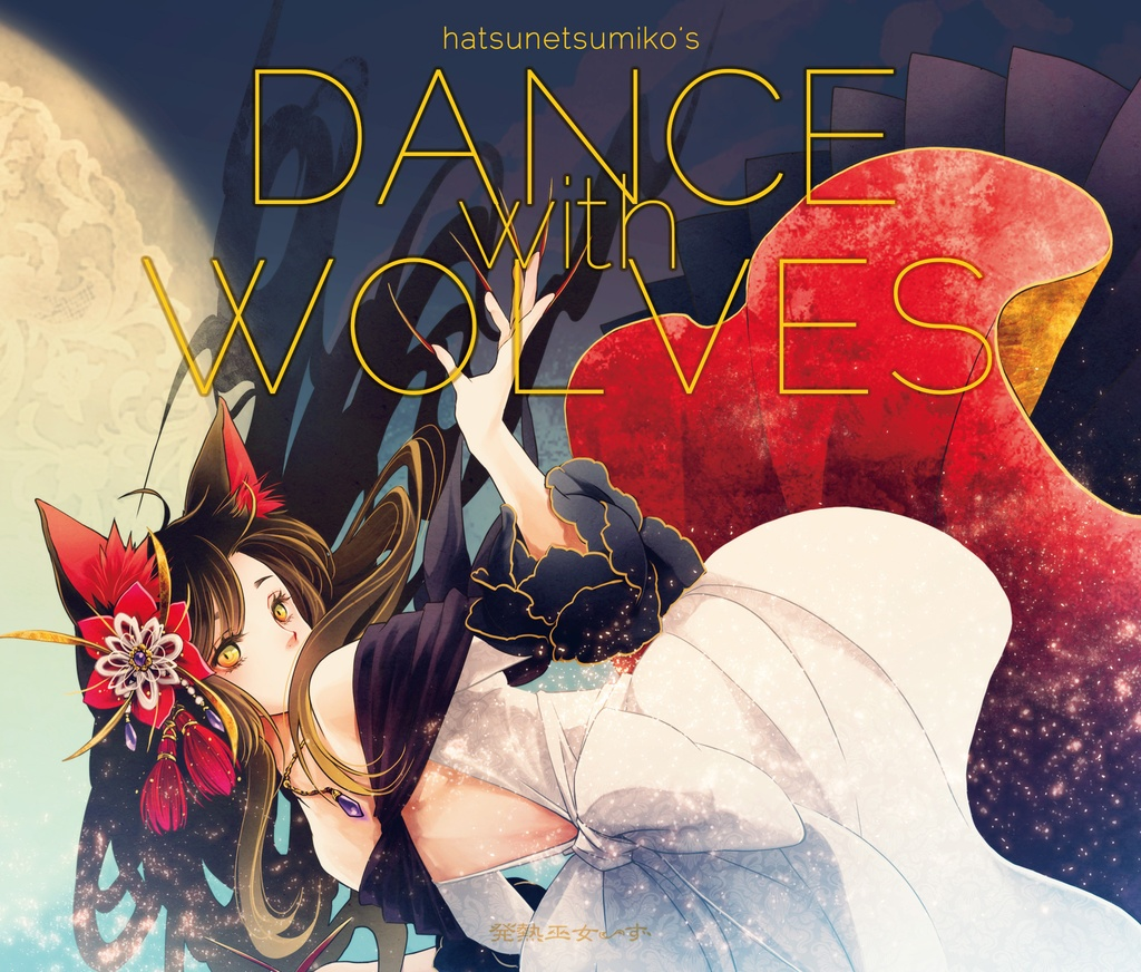 発熱巫女〜ず - DANCE with WOLVES (High-Resolution Audio)
