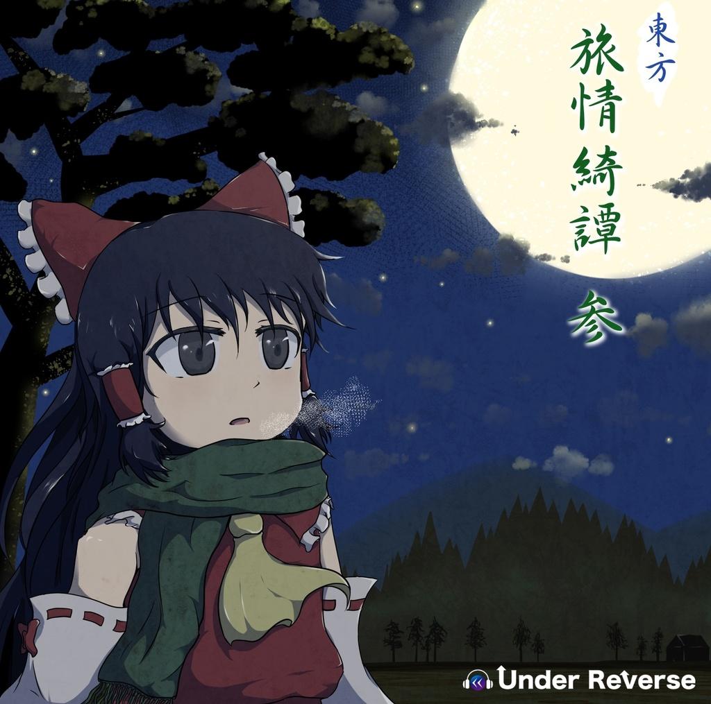 Under Reverse - 東方旅情綺譚 参