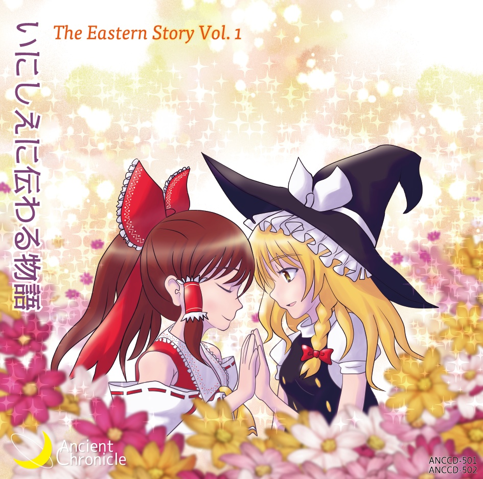 AncientChronicle - いにしえに伝わる物語 - The Eastern Story Vol.1