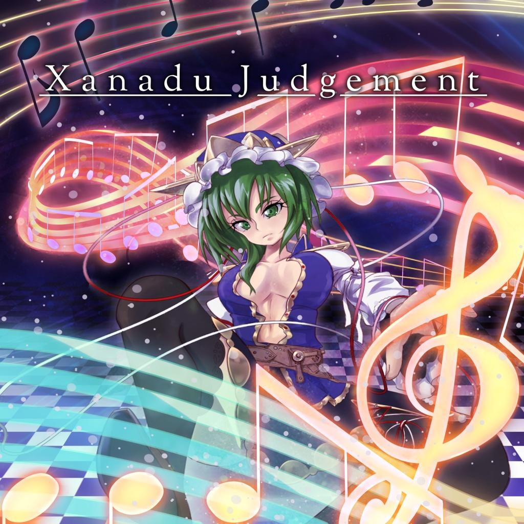 机上の空想理論 - Xanadu Judgement (DL版)