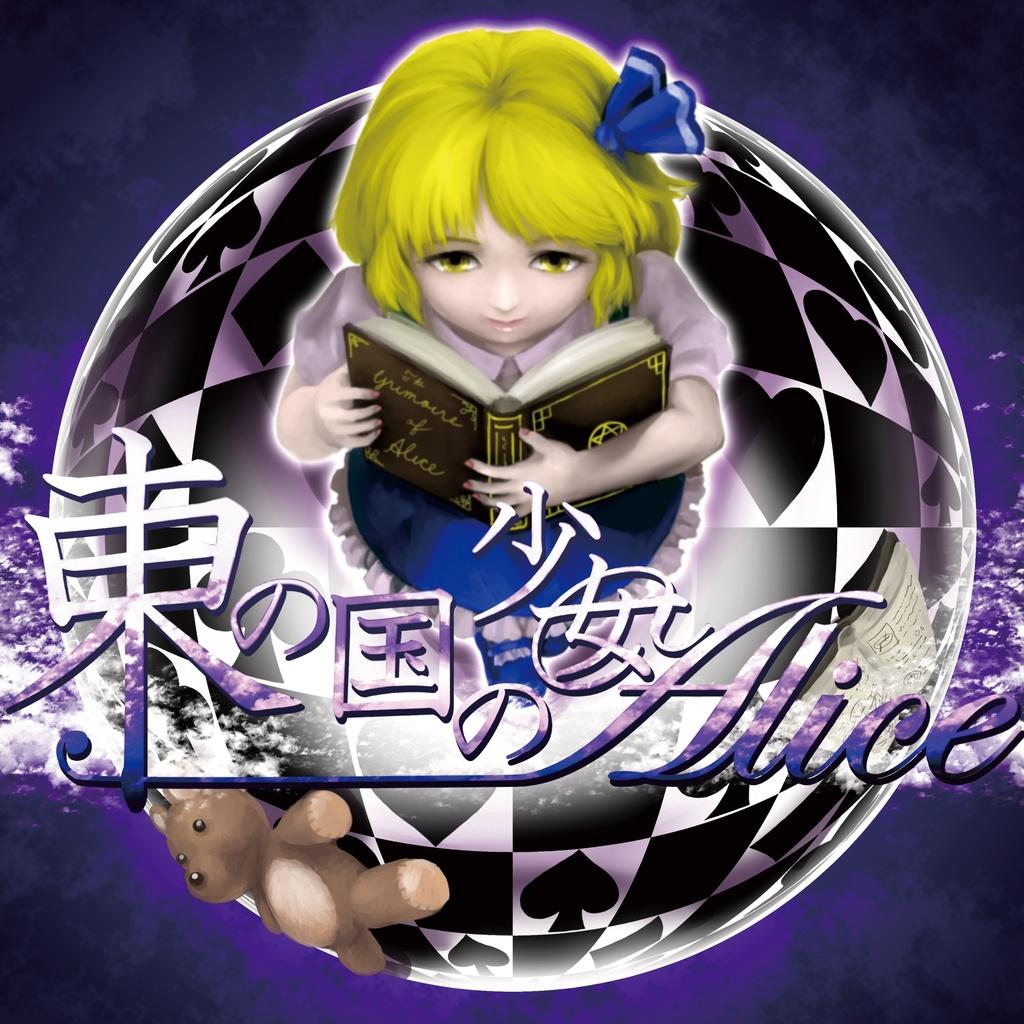 机上の空想理論 - 東の国の少女Alice