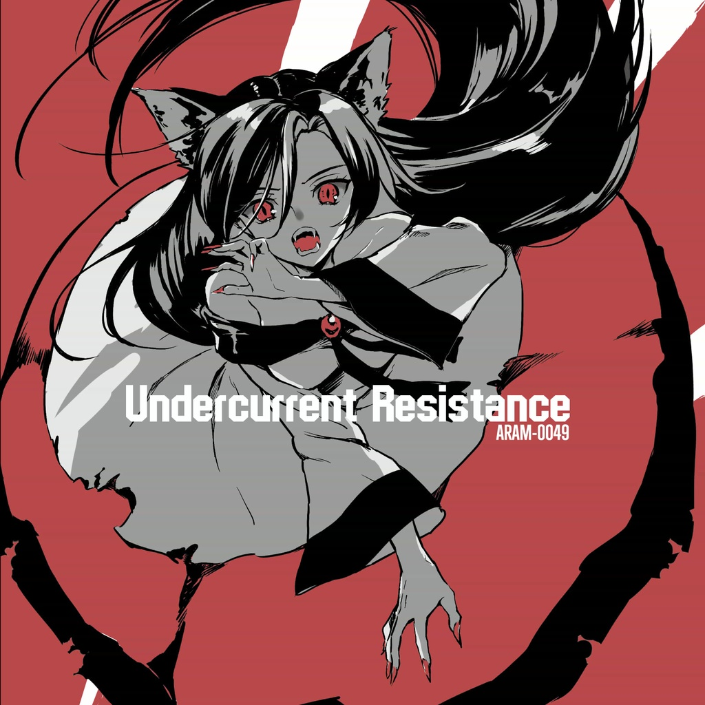 荒御霊 - Undercurrent Resistance
