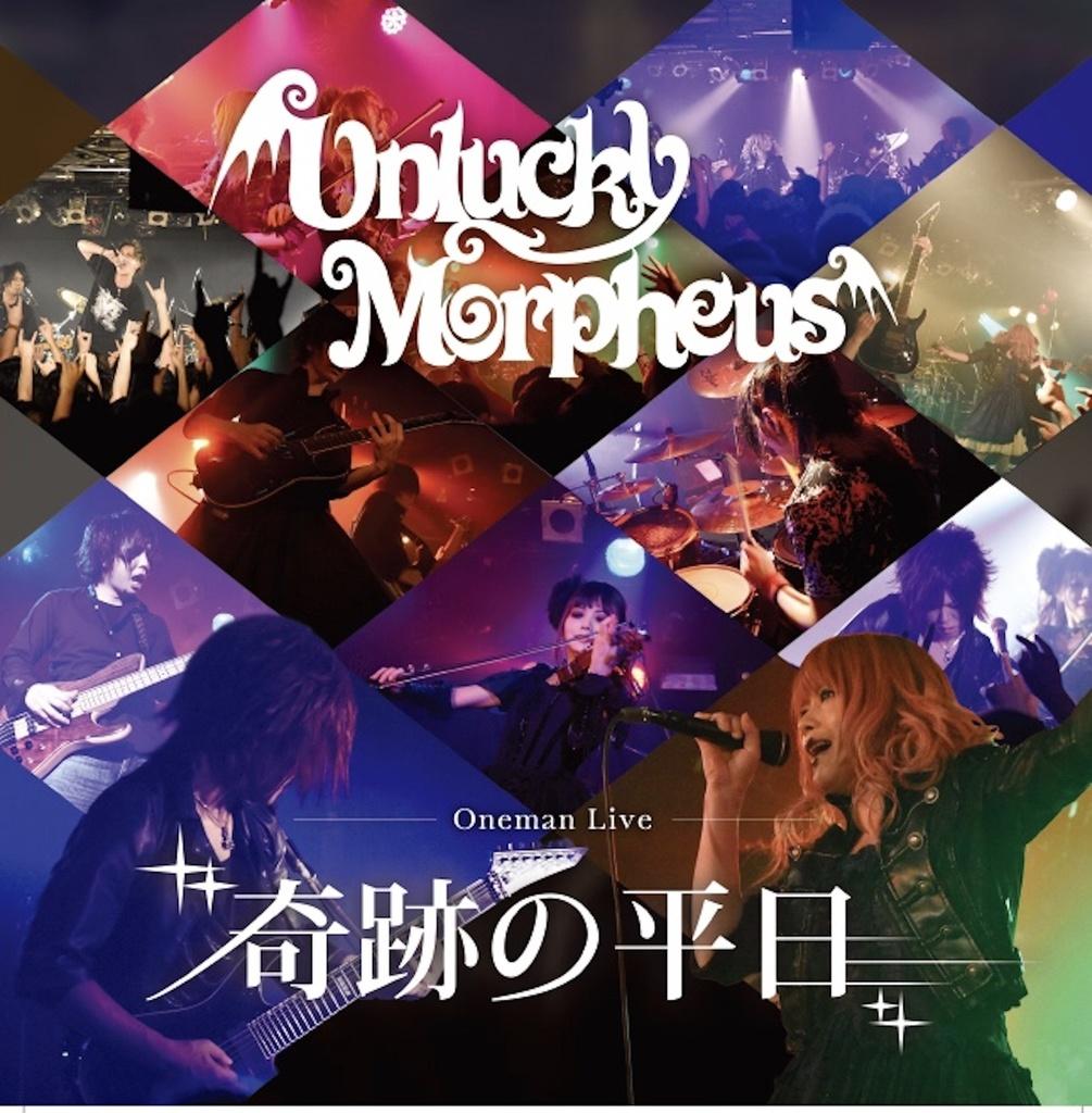 Unlucky Morpheus - 奇跡の平日