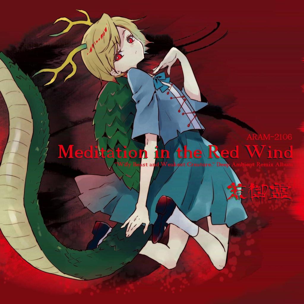 荒御霊 - Meditation in the Red Wind