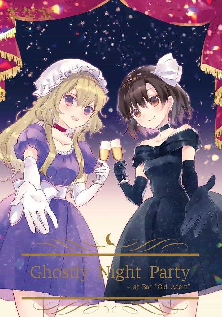 荒御霊 - Ghostly Night Party