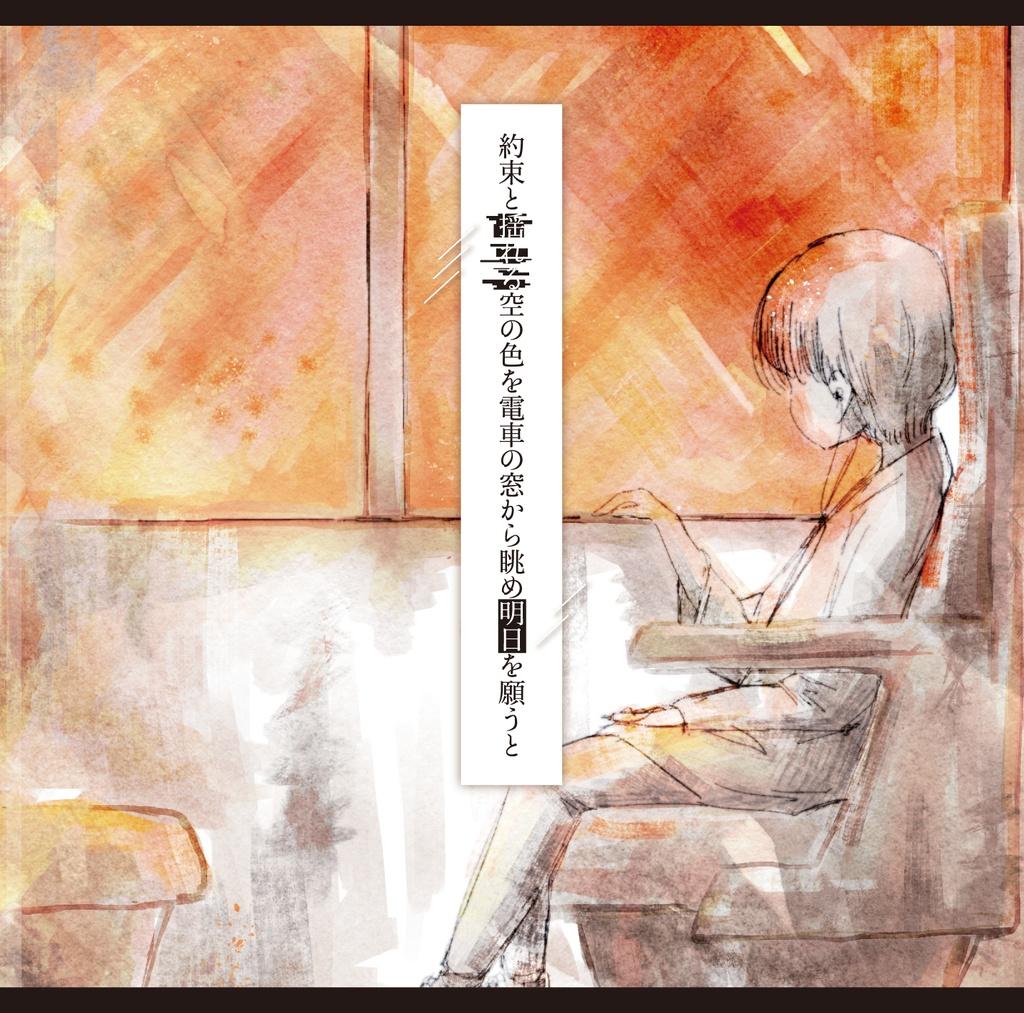 約束と揺れる空の色を電車の窓から眺め明日を願うと