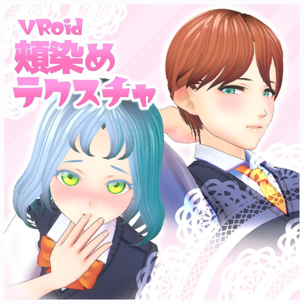 VRoid用頰染めテクスチャ【通常は無料版、支援版は瞳テクスチャ付】