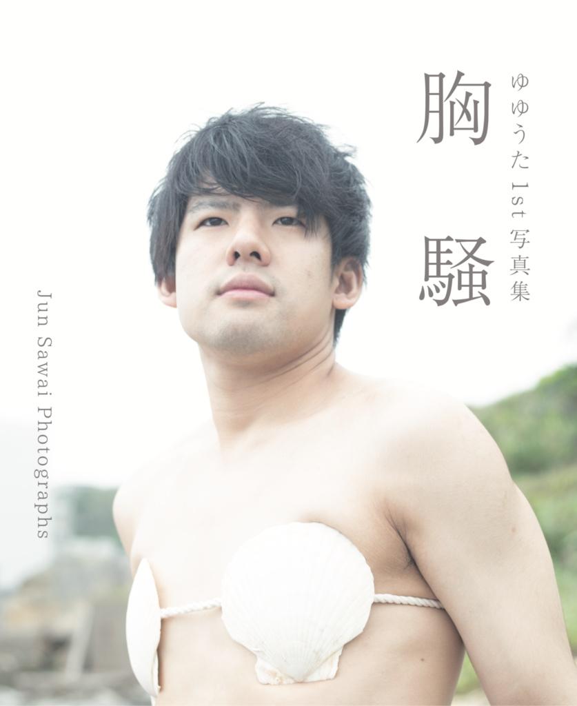 ゆゆうた 1st 写真集「胸騒」