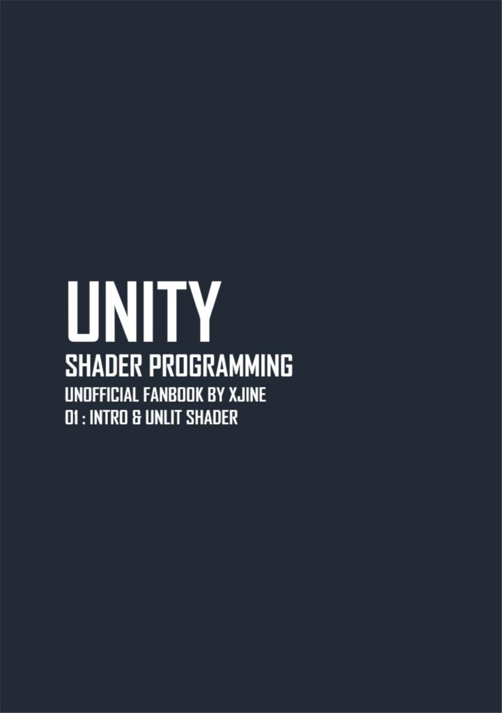 Unity Shader Programming Vol.01 (v.1.1.1)【PDF】