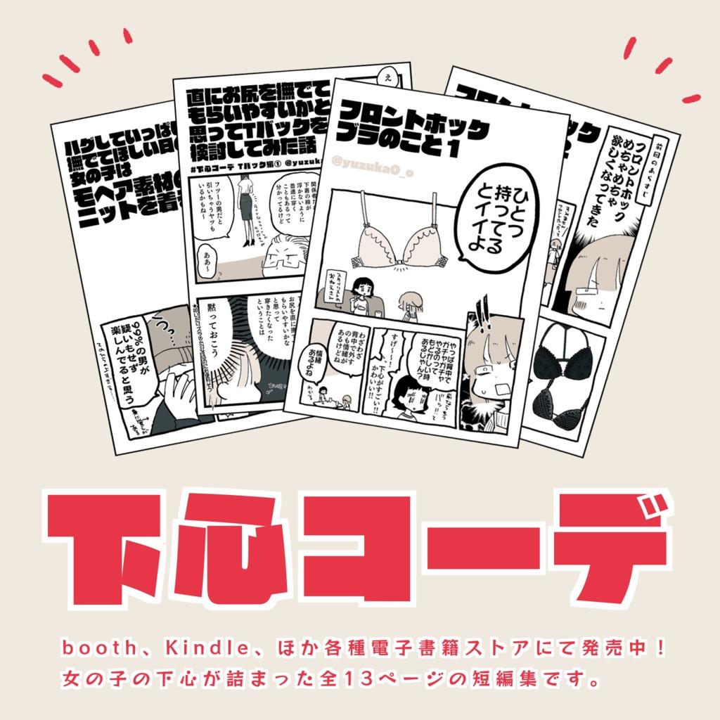 【漫画】下心コーデ 〜脱がしやすさという思いやり〜