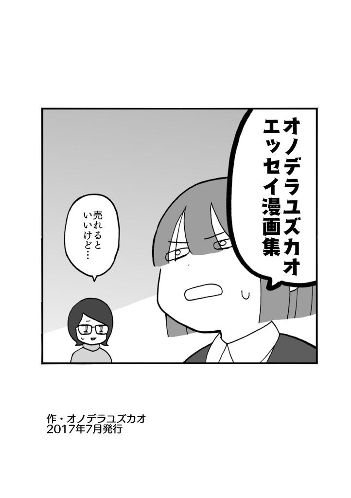 【データ版】オノデラユズカオエッセイ漫画集(2017恋愛編)