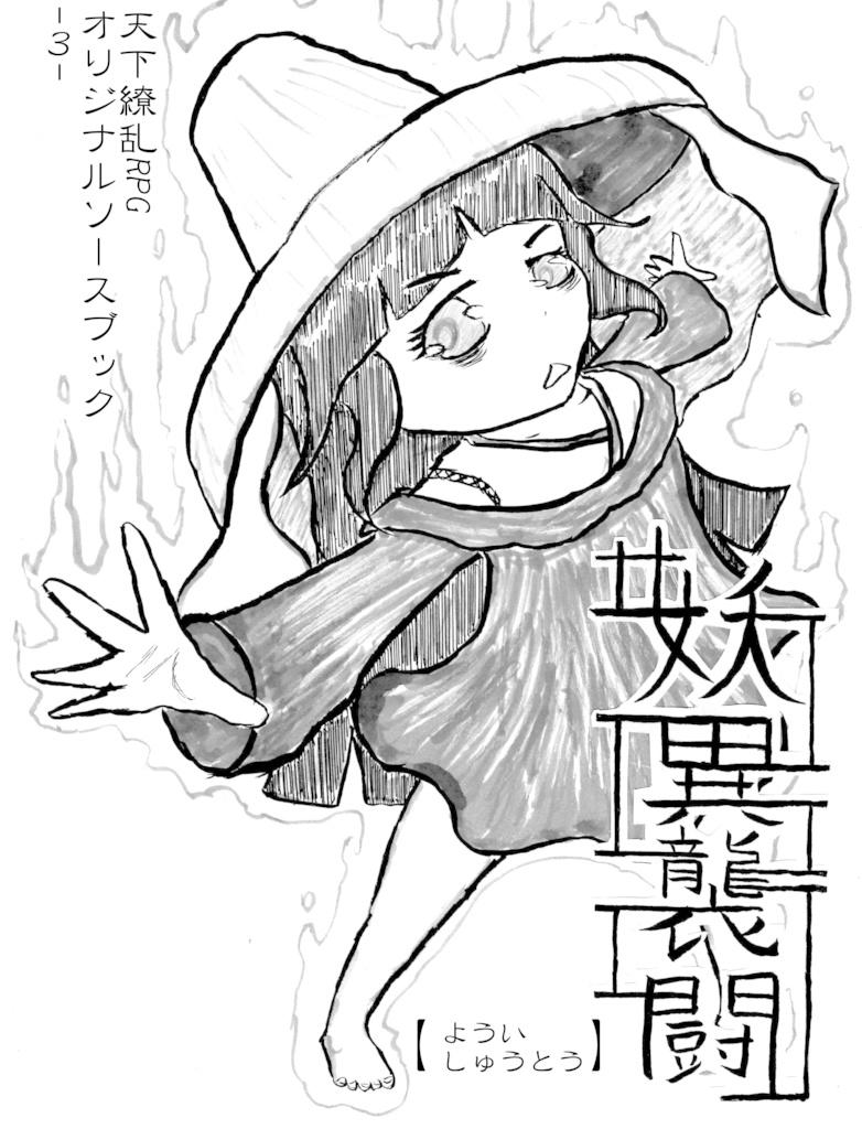 妖異襲闘 天下繚乱RPGオリジナルソースブック3