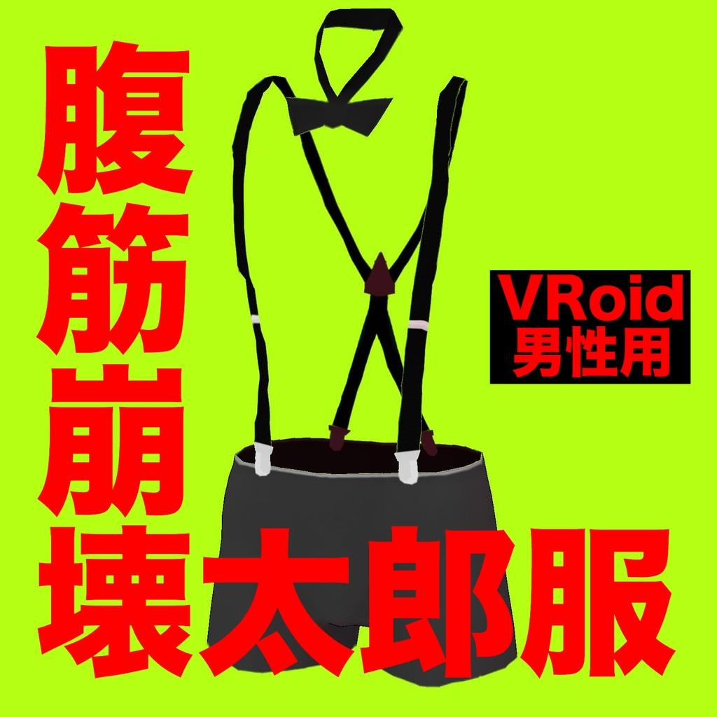 腹筋崩壊太郎服【VRoid】 , 酒夫意商会 , BOOTH