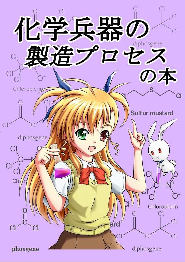 化学兵器の製造プロセスの本