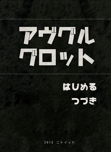 【自作ゲーム】アヴグルグロット