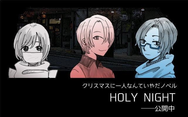 【自作ゲーム】HOLY NIGHT