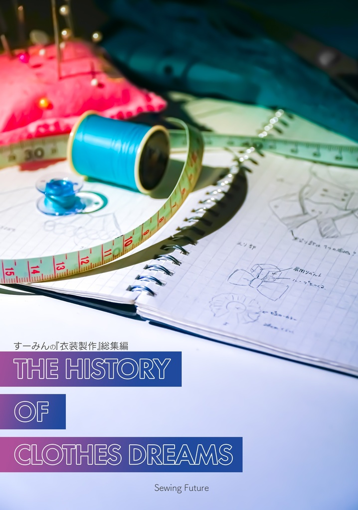 THE HISTORY OF CLOTHES DREAMS