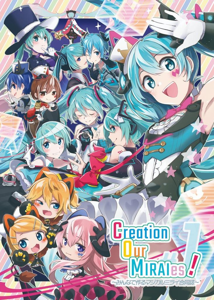 【完売御礼】マジカルミライ合同誌『Creation Our MIRAIes!』#1
