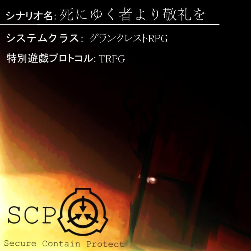 グランクレストRPG『死にゆく者より敬礼を』【SCP】