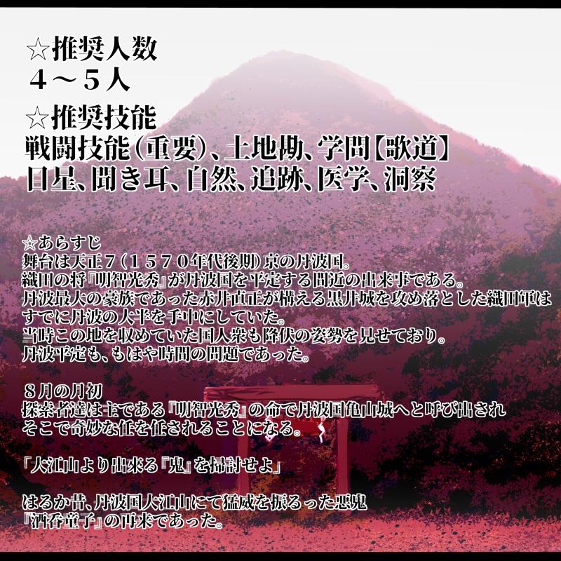 大江山の歌 あらすじ