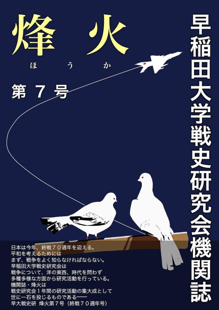 烽火 第7号(早稲田大学戦史研究会機関誌)