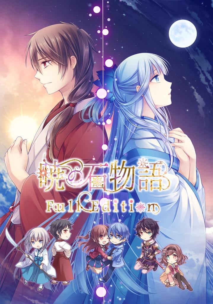 ドラマCD「暁の石物語 Full Edition」