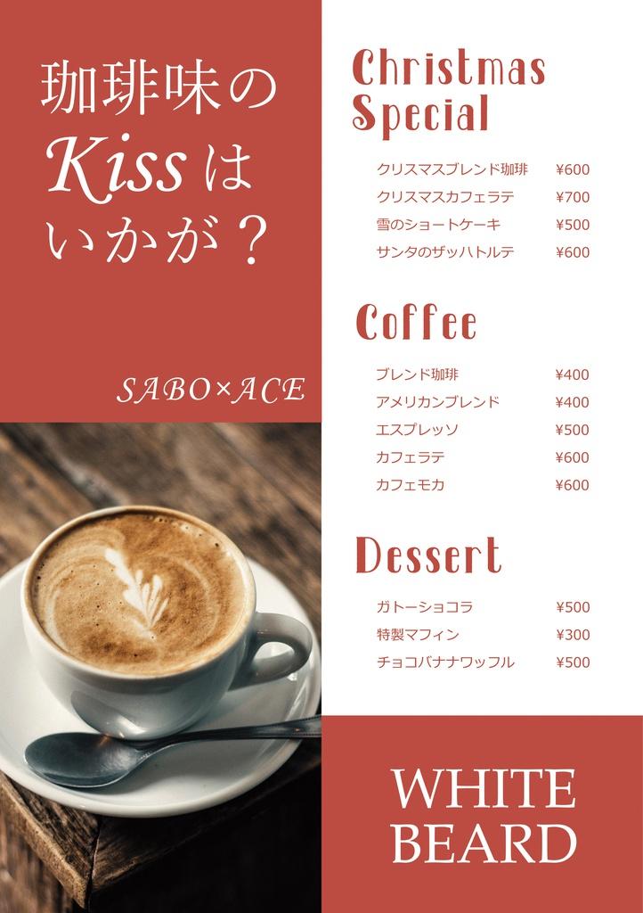 珈琲味のKissはいかが?
