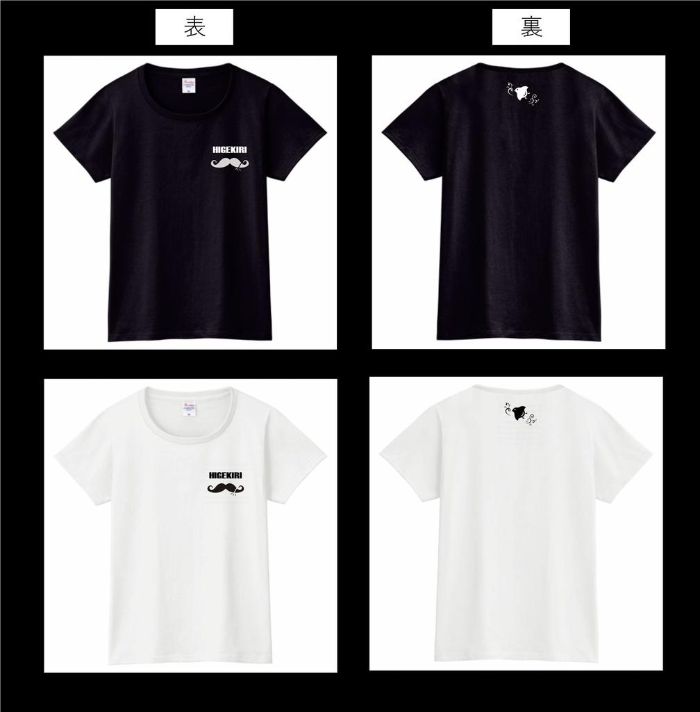 髭切 現代遠征イメージTシャツ