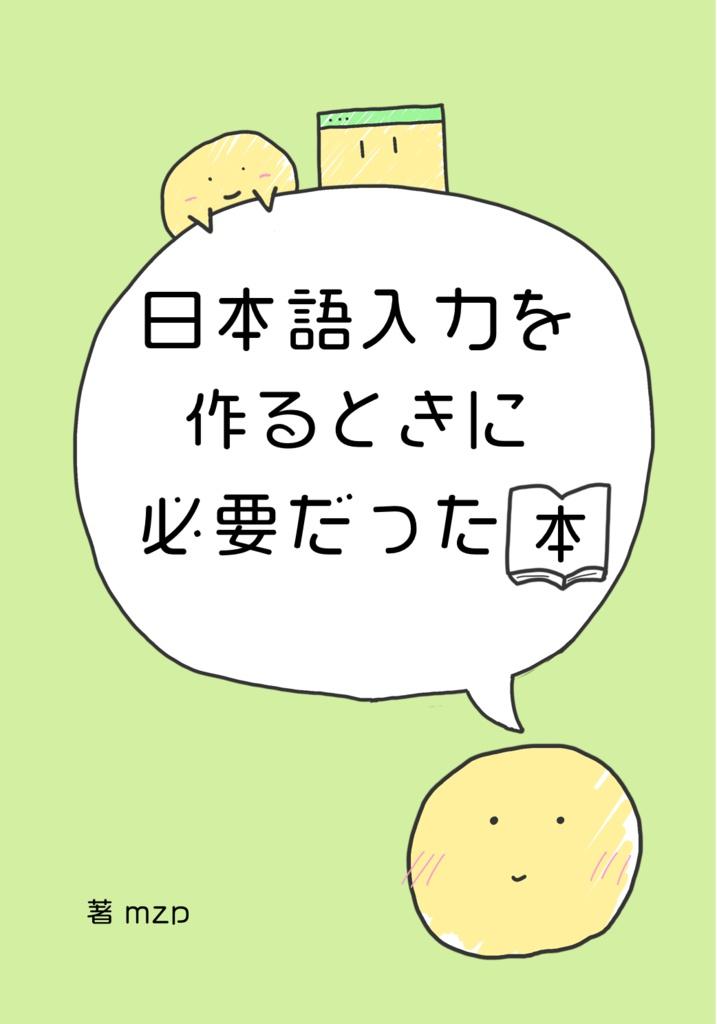 日本語入力を作るときに必要だった本