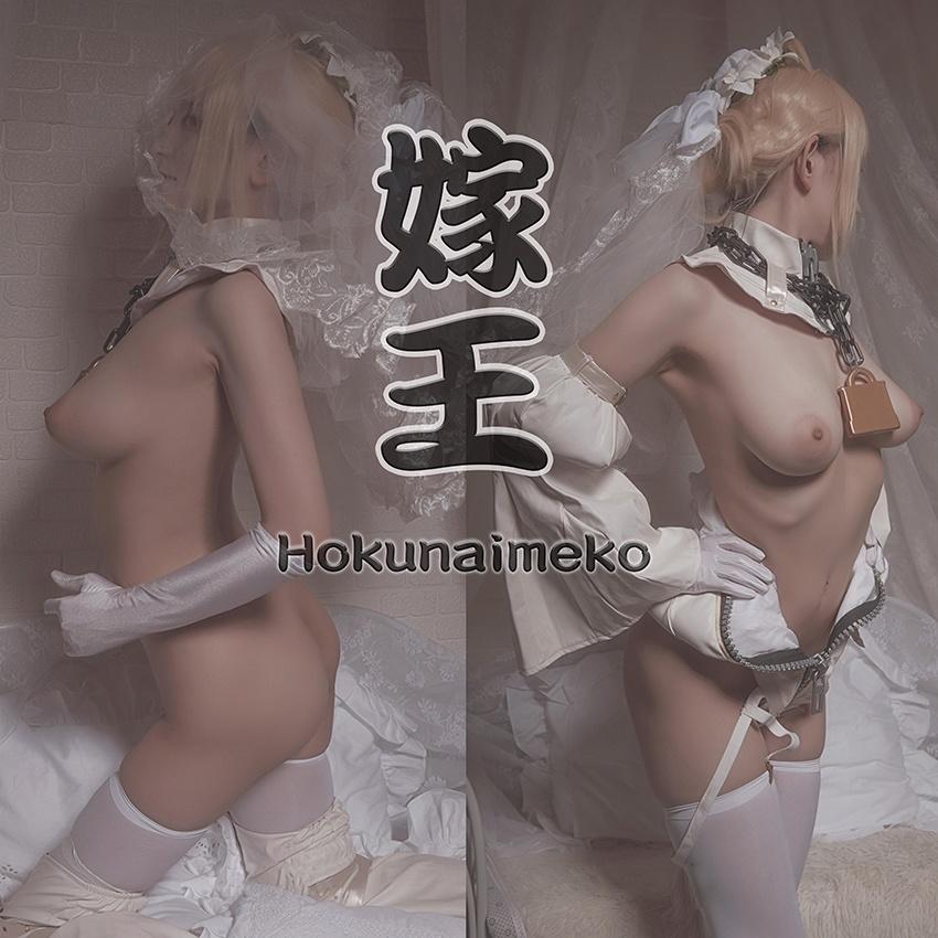 《Hokunaimeko NO16 嫁王 ネロ写真》