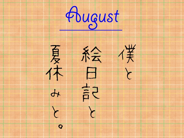 【MonthlyLetter】8月謎〜僕と絵日記と夏休みと〜