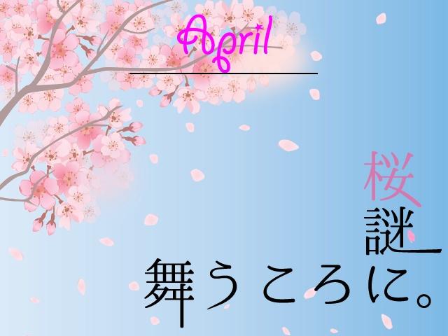 【MonthlyLetter】4月謎〜桜謎 舞う頃に。〜