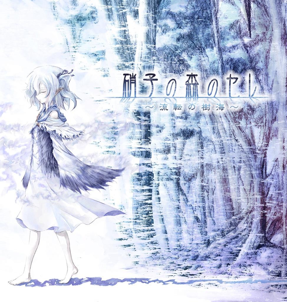 硝子の森のセレ~流転の樹海~(CD版)