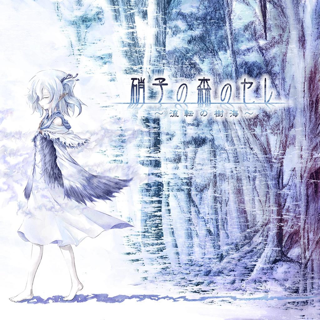 硝子の森のセレ~流転の樹海~(ダウンロード版)