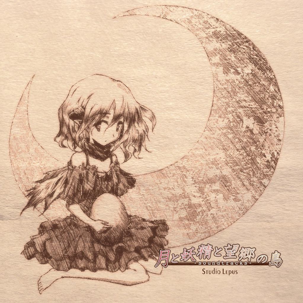 月と妖精と望郷の島-soundtracks-