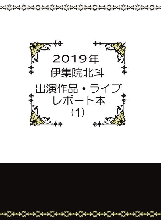 2019年伊集院✩斗出演作品・ライブレポート本(1)