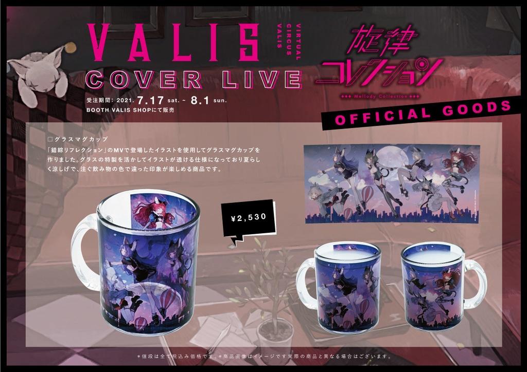 グラスマグカップ【COVER LIVE 旋律コレクション公式グッズ】